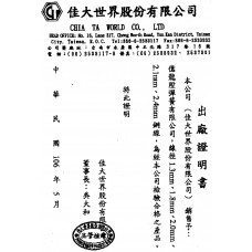 SGS彈簧證明003